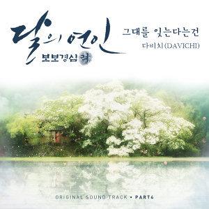 月之戀人-步步驚心:麗 韓劇原聲帶 4 (Moonlovers - Scarlet Heart : Ryeo OST Part 4) 搶先聽