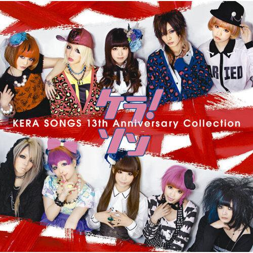 ケラ!ソン 〜KERA SONGS 13th Anniversary Collection〜