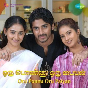 Oru Ponnu Oru Paiyan - Original Motion Picture Soundtrack