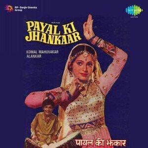Payal Ki Jhankaar - Original Motion Picture Soundtrack