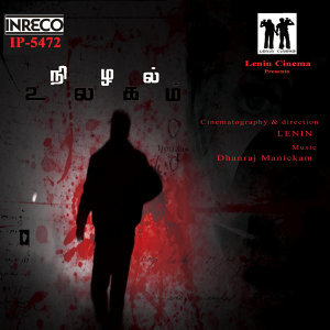 Nizhal Ulagam (Original Motion Picture Soundtrack)