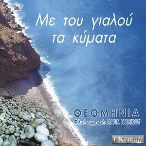 Me Tou Gialou Ta Kymata - Platinum