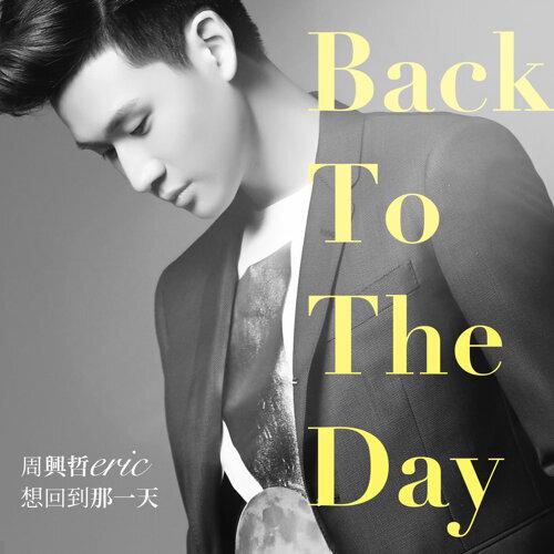 想回到那一天 (Back to the Day) - 電視劇<奇妙的時光之旅>插曲