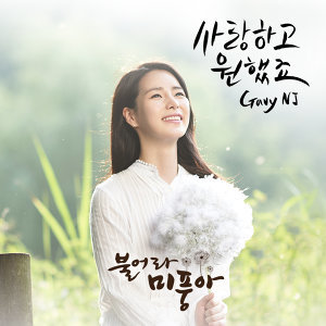 Blown with the beautiful wind OST Part.2 (불어라 미풍아 OST Part.2)