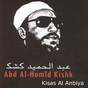 Kisas Al Anbiya - Coran
