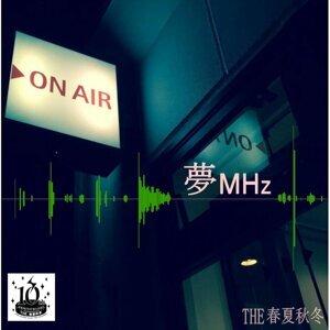 夢MHz (YUMEMHz)
