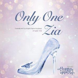 灰姑娘與四騎士 韓劇原聲帶 Part. 7 (Cinderella & Four Knights, Pt. 7 Original Soundtrack)