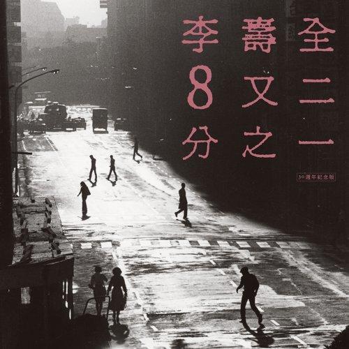 8又二分之一 (30週年紀念版) (8 And 1/2) - 30週年紀念版