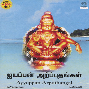 Ayyappan Arputhangal