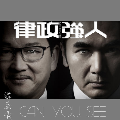 Can You See - TVB劇集 <律政強人> 插曲