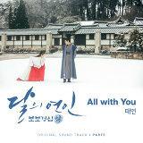 月之戀人-步步驚心:麗  韓劇原聲帶 5 (Moonlovers - Scarlet Heart : Ryeo  OST Part 5)
