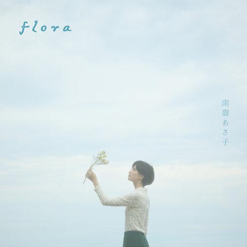 flora アルバムカバー