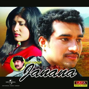 Janana - Original Motion Picture Soundtrack