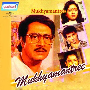 Mukhyamantree - Original Motion Picture Soundtrack