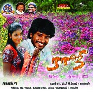 Raji Eval Oru Pudumai Penn - Original Motion Picture Soundtrack