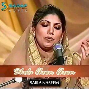 Dhola Chaen Chaen