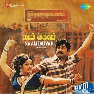 Naam Iruvar - Original Motion Picture Soundtrack