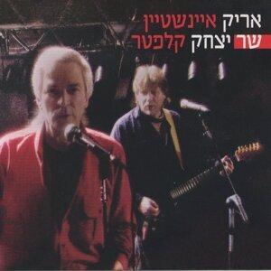 Shar Yitzhak Klepter