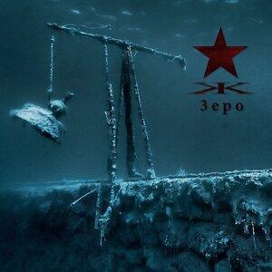 Зеро - Zero