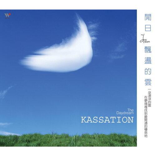 Kassation