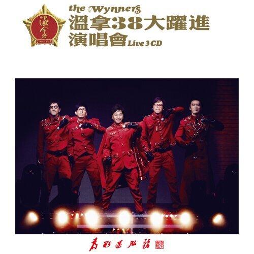 有多少愛可以重來 (國) - Live in Hong Kong / 2011