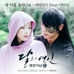 月之戀人-步步驚心:麗 韓劇原聲帶 6 (Moonlovers - Scarlet Heart : Ryeo OST Part 6) 搶先聽