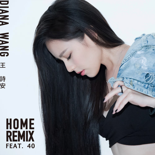 HOME Remix 搶先聽