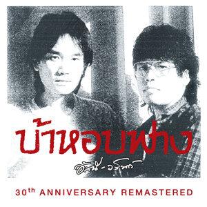 บ้าหอบฟาง 30th Anniversary Remastered