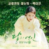 月之戀人-步步驚心:麗  韓劇原聲帶 7 (Moonlovers - Scarlet Heart : Ryeo  OST Part 7)