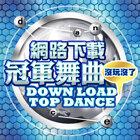 DOWNLOAD TOP DANCE (網路下載冠軍舞曲沒玩沒了)