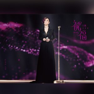江蕙2015祝福演唱會