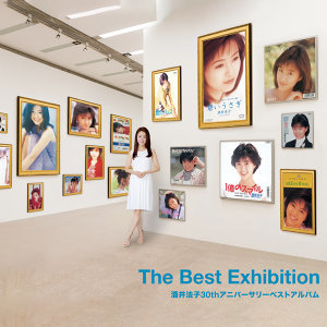 30週年紀念精選 (The Best Exhibition)