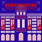 百貨周年慶音樂概念專輯:Department Store Music Compilation Albums