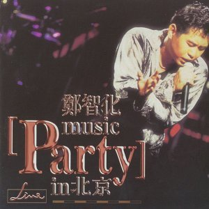 Music Party In 北京