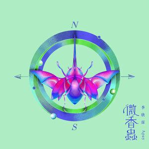 微香蟲 - Single