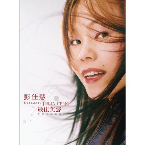 最佳美声 典藏精选 (Ultimate Julia Peng)