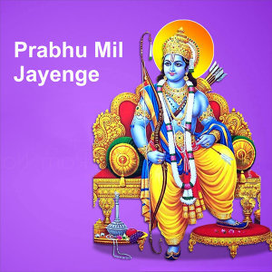 Prabhu Mil Jayenge