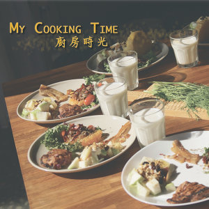 My cooking time 廚房時光