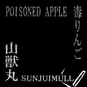 毒りんご (POISONED APPLE)