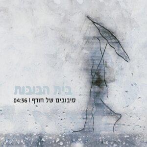 Sivuvim Shel Horef