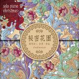 Solo Piano Christmas / Chad Lawson (祕密花園 / 鋼琴詩人 查德‧勞森)