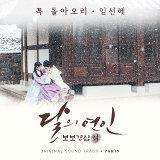 月之戀人-步步驚心:麗 韓劇原聲帶 9 (Moonlovers - Scarlet Heart : Ryeo OST Part 9)