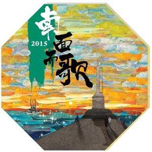 【2015南面而歌】新世代台語歌原創歌曲作品專輯