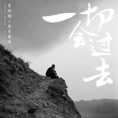 一切會過去 (Yi Qie Hui Guo Qu)