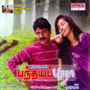 "Thannambikkai Unakkirunthaal - From ""Pandhaya Pura"""