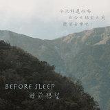 Before sleep (睡前想望)
