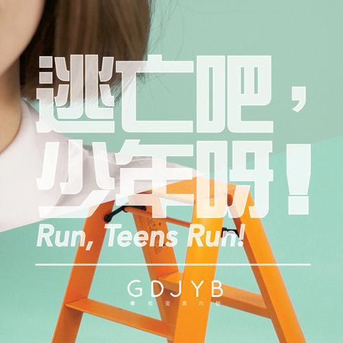 逃亡吧,少年呀! (Run! Teens Run!)
