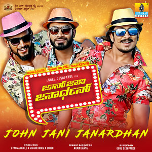 John Jani Janardhan (Original Motion Picture Soundtrack)