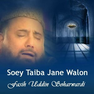 Soey Taiba Jane Walon
