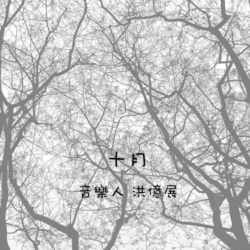 十月 專輯封面
